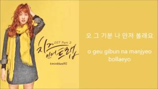 [Lyrics] I am Love (Feat. 요조) - 티어라이너 OST 치즈인더트랩 (Cheese in the Trap) Part 2