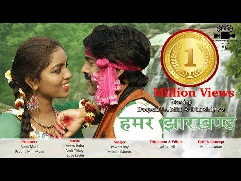 Xxx Mp4 New Nagpuri Song 2018 Hamar Jharkhand हमर झारखण्ड Deepshikha Minj Amp Dinesh Deva 3gp Sex