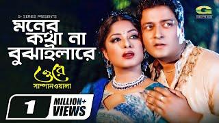 Bangla Movie Song | Moner Kotha Na Bujhila Re | ft Ferdous , Mousumi | by Nowrin |Ore Sampanwala