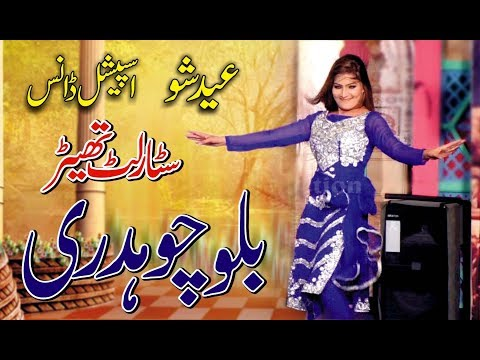 Xxx Mp4 Bilo Ch Eid Show Zafar Production Official 3gp Sex
