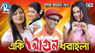 একি আগুন ধরাইলা | Harun kisinger vs Vadaima | Ep-03 | Comedy Natok Bangla 2018