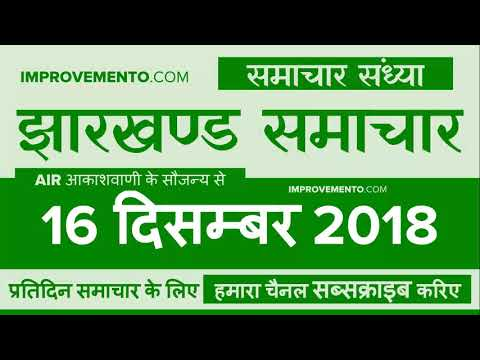 Xxx Mp4 झारखण्ड समाचार संध्या 16 दिसम्बर 2018 Jharkhand News Samachar Current Affairs AIR 3gp Sex