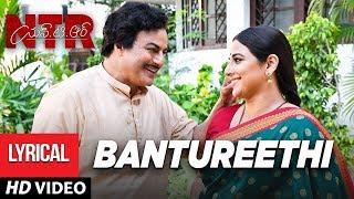 Bhantureethi Koluvu Full Song With Lyrics   NTR Biopic Songs - Nandamuri Balakrishna   MM Keeravaani