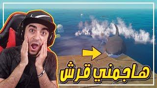 رحت البحر و هاجمني قرش خطير 🦈 !! | #1 Raft
