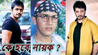 আমাদের সালমান শাহ ছবিতে কে হবে নায়ক ? শাকিব খান নাকি আরিফিন শুভ ?? Bangla New Movie Amader Salman