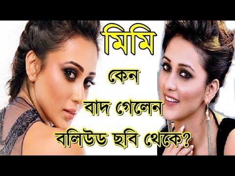 Xxx Mp4 কি জন্য মিমি চক্রবর্তী বলিউড থেকে বাদ গেলেন দেখুন Mimi Chakraborty Misses Out Bollywood Film Pari 3gp Sex