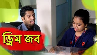Funny Bangla Short Film by Rong Dhong - Dream Job - Full of Comedy
