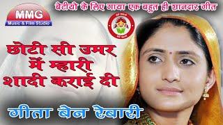 Chhoti si Umar || Rajasthani FolkSong || Geeta Ben Rabari ||