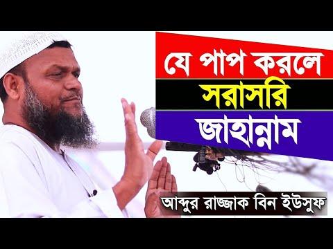Xxx Mp4 Bangla Waz জাহান্নাম Jahannam By Abdur Razzak Bin Yousuf Jumar Khutba Islamic Waz Video 3gp Sex