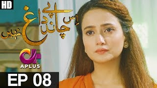 Is Chand Pay Dagh Nahin - Episode 8  A Plus ᴴᴰ  Firdous Jamal, Saba Faisal, Zarnish Khan uploaded on 21-01-2018 125975 views