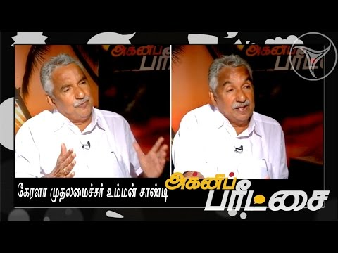 Xxx Mp4 Oommen Chandy Chief Minister Of Kerala In Agni Paritchai 04 07 2015 3gp Sex