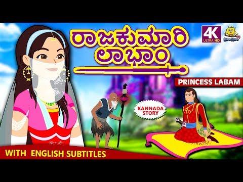 Xxx Mp4 Kannada Moral Stories For Kids ರಾಜಕುಮಾರಿ ಲಾಭಾಂ Princess Labam Kannada Fairy Tales Koo Koo TV 3gp Sex