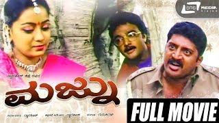 Majanu- ಮಜ್ನು|Kannada Full HD Movie|FEAT. Giri Dwarakish, Nikitha