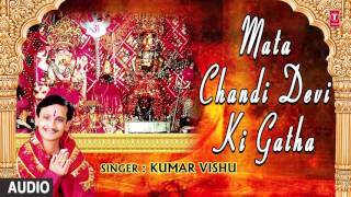 Mata Chandi Devi Ki Gatha By KUMAR VISHU I Full Audio Song I Art Track