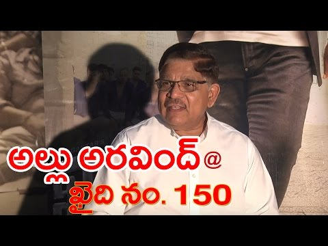 Allu Aravind about Khaidi No. 150 Movie  || TFC