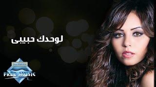 Soma - Le Wahdak Habibi | سوما - لوحدك حبيبى