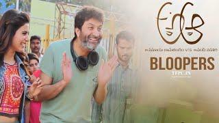 A Aa Telugu Movie | Bloopers | Nithiin | Samantha | Anupama | Trivikram | TFPC