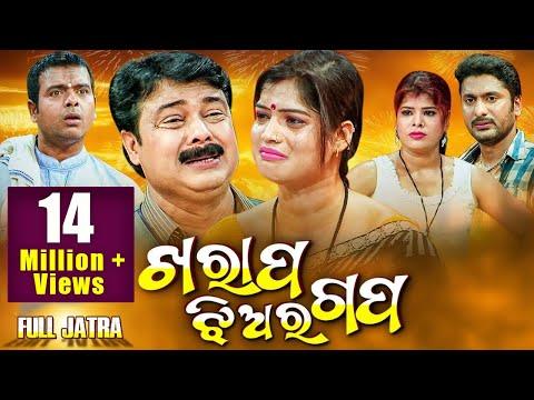 Xxx Mp4 Kharap Jhiara Gapa New Superhit Full Jatra Rangamahal Gananatya ଖରାପ ଝିଅର ଗପ Sidharth TV 3gp Sex