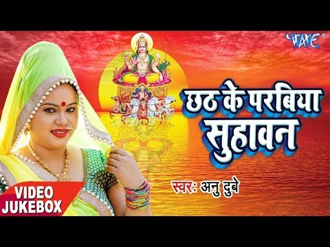 Xxx Mp4 Anu Dubey छठ गीत 2017 Chhath Ke Parabiya Suhawan Video Jukebox Bhojpuri Chhath Geet 2017 3gp Sex