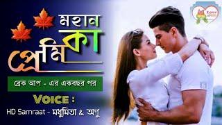 Great Lover - A Break Up Love Story   Voice : HD Samraat - Madhumita & Anu   Love Express