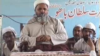 Part 1 Sultan Bahoo k darbar par 1 azeem hazree by Jafar Quraishi 03046341163