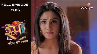 Roop : Mard Ka Naya Swaroop - 16th November 2018 - रूप : मर्द का नया स्वरुप  - Full Episode