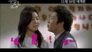 Sexy Teacher 2006 Korean Movie main trailer