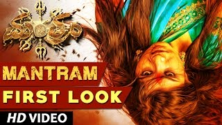 Mantram First Look Teaser