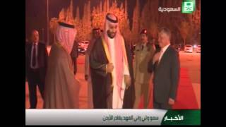 صاحب السمو الملكي الأمير محمد بن سلمان يغادر الأردن
