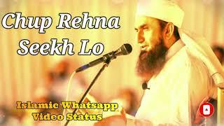Chup Rehna Seekh Lo ❤️ Maulana Tariq Jameel ❤️ Islamic Whatsapp Status Video