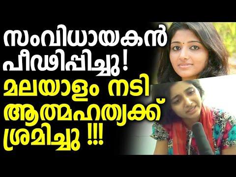 Malayalam Actress Athira Santhosh aka Athithi Suicide Attempt