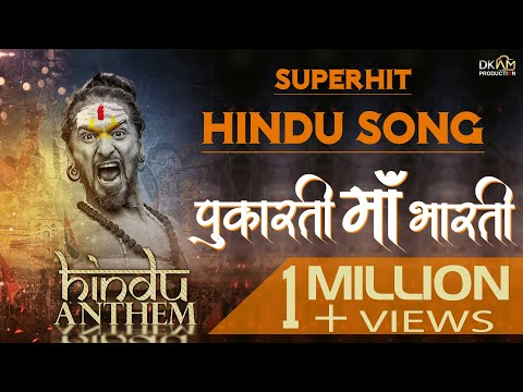 Xxx Mp4 Hindu Anthem Pukarti Maa Bharti Hindi Song 2017 3gp Sex