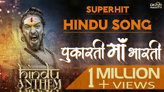 Hindu Anthem   Pukarti Maa Bharti   Hindi Song 2017