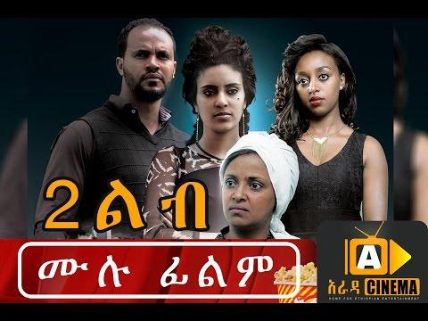 New Ethiopian Move - Hulet Lib (ሁለት ልብ) 2016 Full Movie
