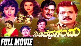 Sididedda Gandu – ಸಿಡಿದೆದ್ದ ಗಂಡು| Kannada Full HD Movie | FEAT. Tiger Prabhakar, Vani Vishwanath