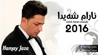 Aram Shaida W Ary Faruq 2016 Gorani Zor Xosh