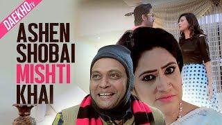 Ashen Sobai Misti Khai | Anisur Rahman Milon | Nabila | Bangla Natok 2017