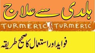 haldi se ilaj | turmeric benefits in urdu\/hindi | ہلدی سے علاج