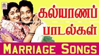 Kalyana Padalgal Songs Juke Box |   தமிழ் திரையில் கல்யாண காட்சியில் இடம்பெற்ற இனிய பாடல்கள்