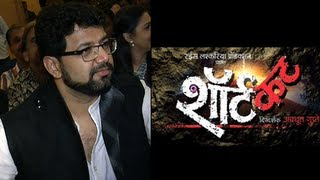 New Marathi Movie 'Shortcut' By Avdhoot Gupte - Interview [HD]