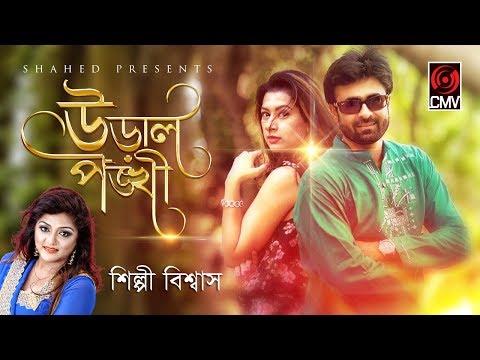 Xxx Mp4 Ural Ponkhi Shilpi Biswas Music Video Bangla New Song 2017 3gp Sex