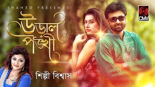 Ural Ponkhi   Shilpi Biswas   Music Video   Bangla New Song 2017