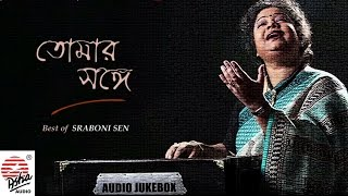 Tomar Songe | Best of Sraboni Sen | Audio Jukebox | Rabindrasangeet