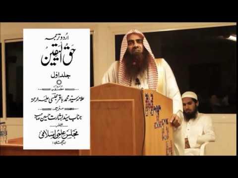 Shia ka aqeedah or in ka akhri imam
