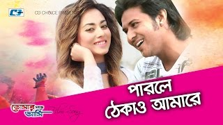 Parle Thekao Amare | Janes Shumon | Nirob | Toma Mirza | Bangla Movie Song | FULL HD