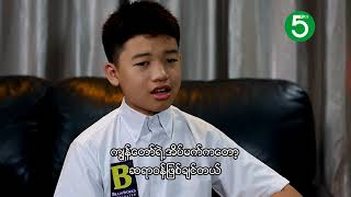 Empowering Interview with Our Spelling Bee Champion Min Pyae Sone Aung on 5 Plus Channel