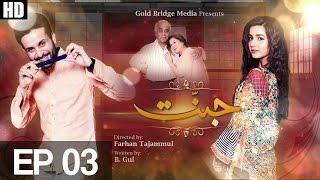 Jannat Episode 3 | Aplus | Top Pakistani Dramas
