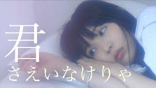 君さえいなけりゃ feat. 春茶 / コバソロ
