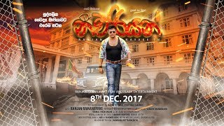 Dr. Nawariyan Ranjan Ramanayake Motion Poster Sinhala Full Cover