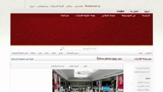 UAE PEDIA GK Voice Over